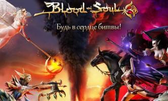 Blood & Soul - популярная mmorpg игра с клиентом