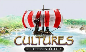 CULTURES ONLINE - одна из лучших рпг онлайн игр 2012 года