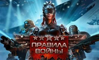 Правила войны: Ядерная стратегия - новая космическая игра 2012 года